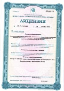 Лицензия психотерапевт москва
