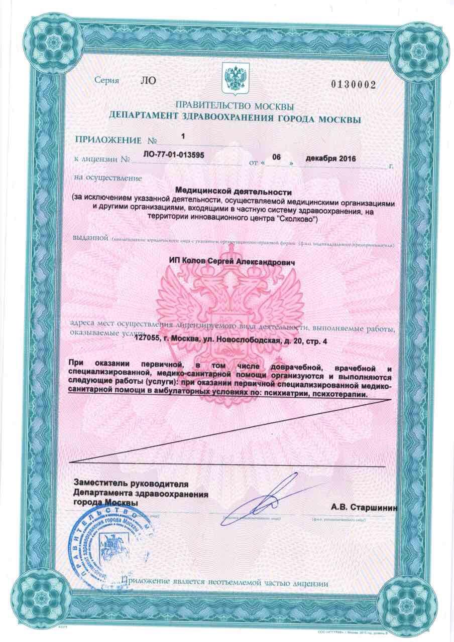 Сертификат на медицинскую деятельность