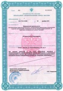 сертификат на медицинскую деятельность психотерапевт москва